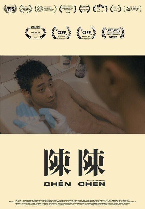 poster de Chen Chen